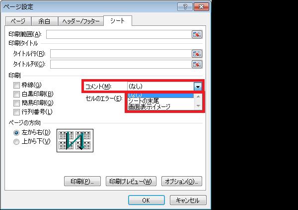 コメント 印刷 エクセル