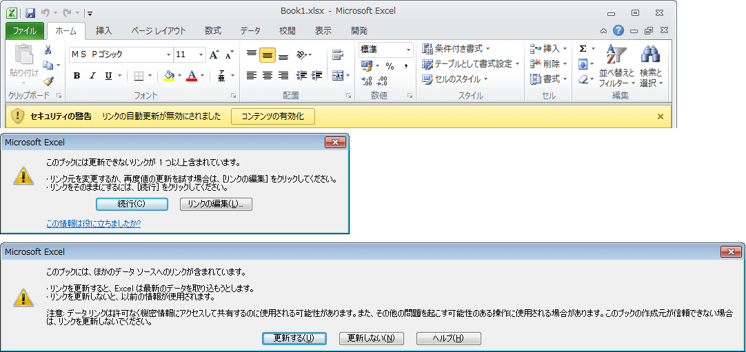 Excel 外部 リンク