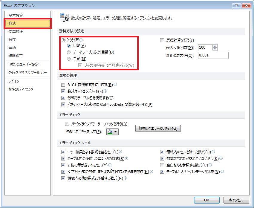 計算 しない 自動 エクセル エクセルのワークシートが自動で再計算されない場合の対処方法