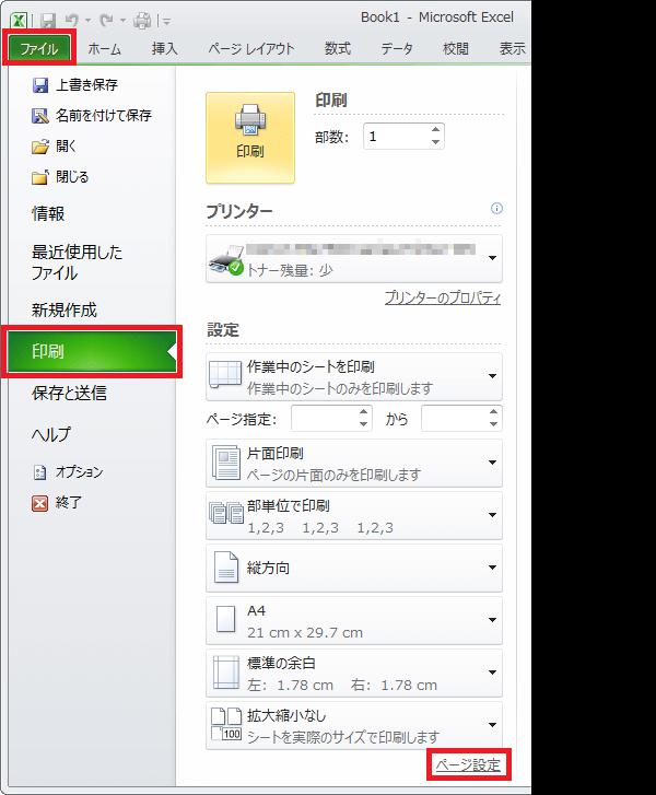 エクセル シート 両面印刷