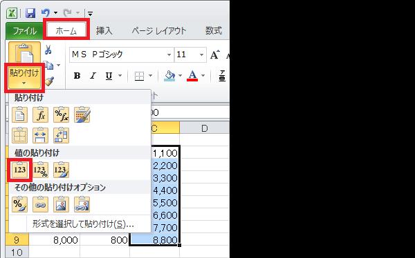 エクセル 数式 解除
