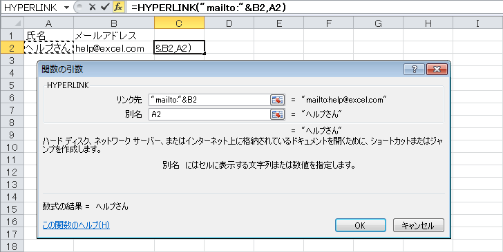 ハイパー リンク エクセル
