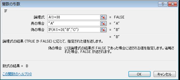 if 関数