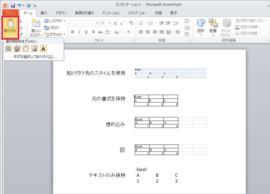 エクセルsheet上の複数の図をまとめてコピー -デジ …