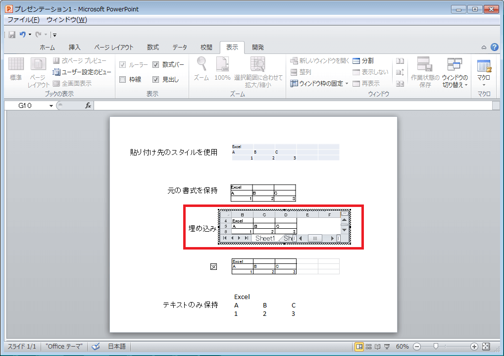 word excel 埋め込み
